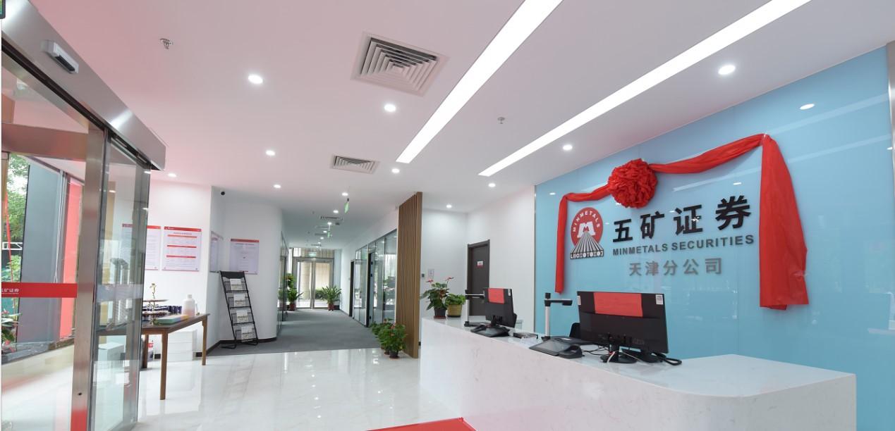 五矿证券天津首家分支机构落户泰达MSD