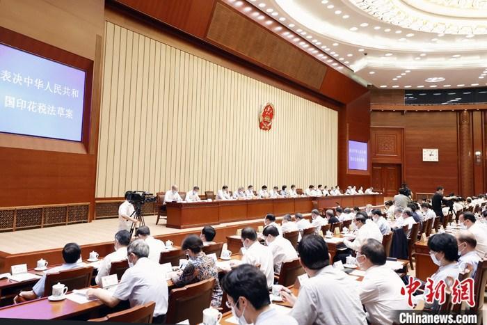 中国通过印花税法 总体维持现行税制框架不变