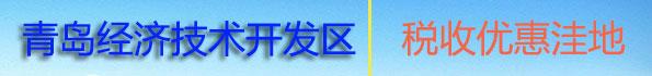 青岛经济技术开发区