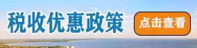 天津园区税收优惠政策