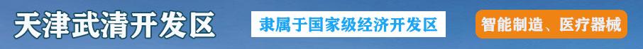 天津武清经济技术开发区